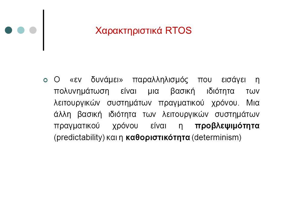 Χαρακτηριστικά RTOS