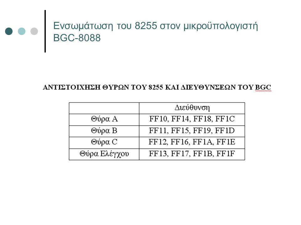 Ενσωμάτωση του 8255 στον μικροϋπολογιστή BGC-8088