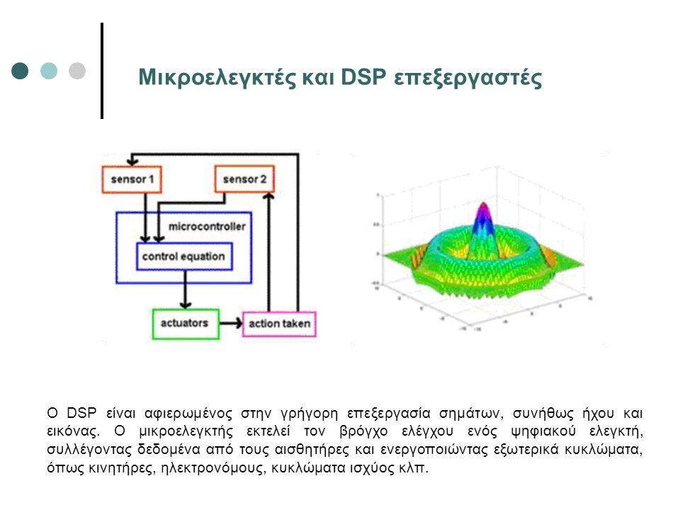 Μικροελεγκτές και DSP επεξεργαστές