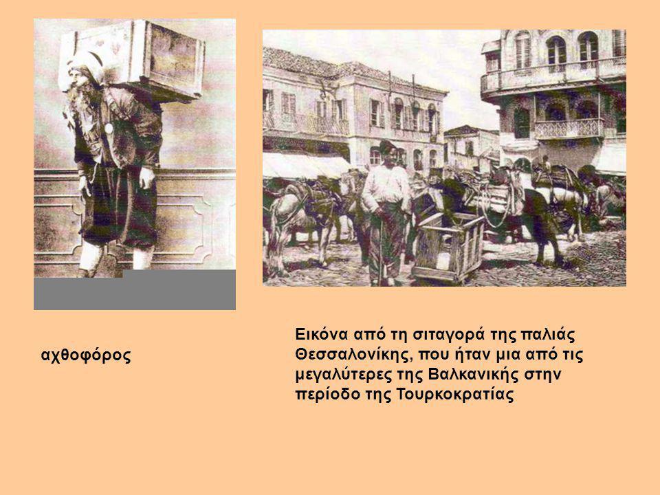 Εικόνα από τη σιταγορά της παλιάς Θεσσαλονίκης, που ήταν μια από τις μεγαλύτερες της Βαλκανικής στην περίοδο της Τουρκοκρατίας