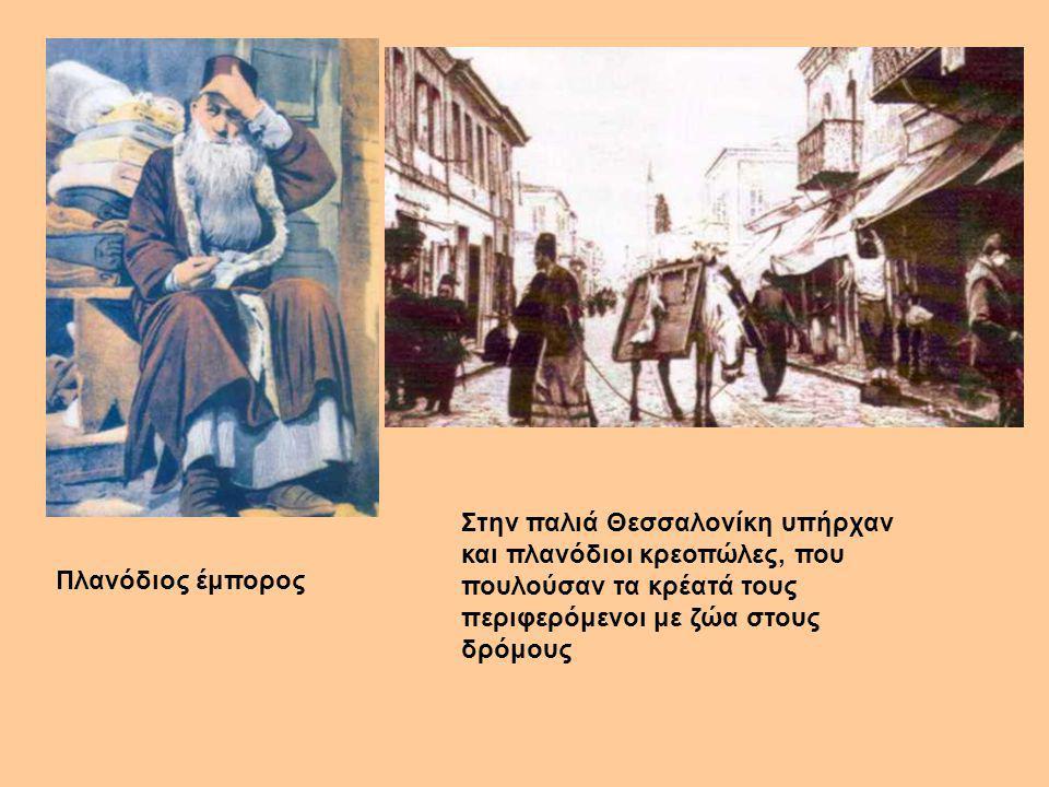 Στην παλιά Θεσσαλονίκη υπήρχαν και πλανόδιοι κρεοπώλες, που πουλούσαν τα κρέατά τους περιφερόμενοι με ζώα στους δρόμους