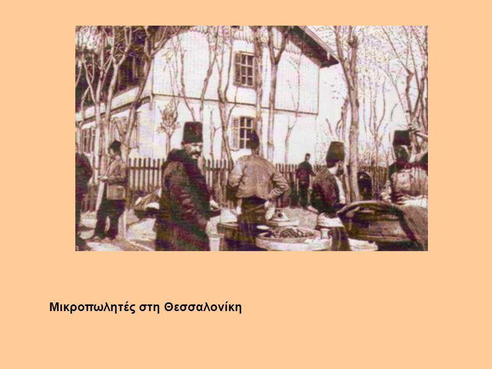 Μικροπωλητές στη Θεσσαλονίκη