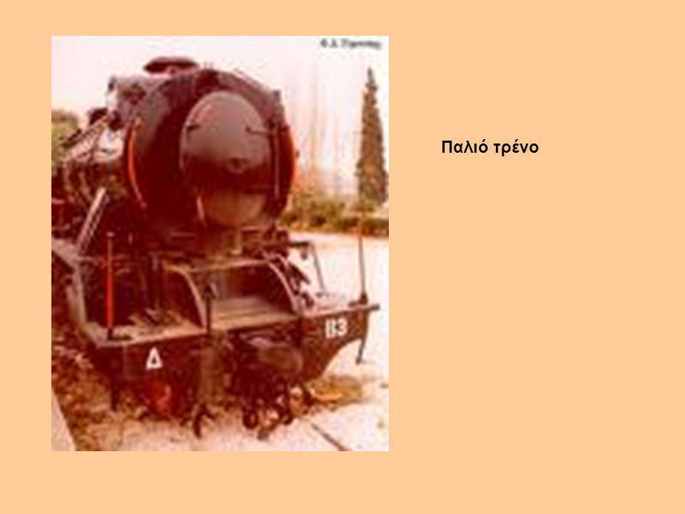 Παλιό τρένο