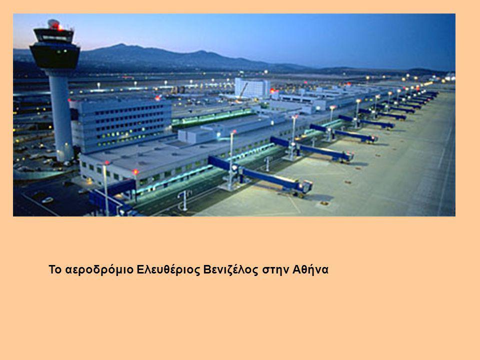 Το αεροδρόμιο Ελευθέριος Βενιζέλος στην Αθήνα