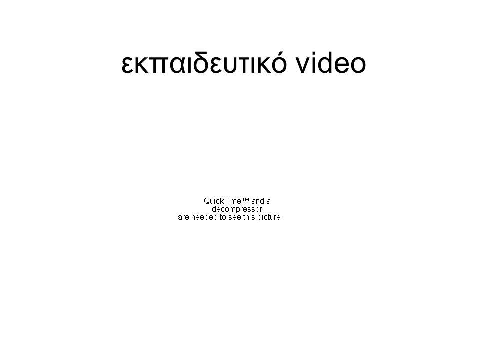 εκπαιδευτικό video