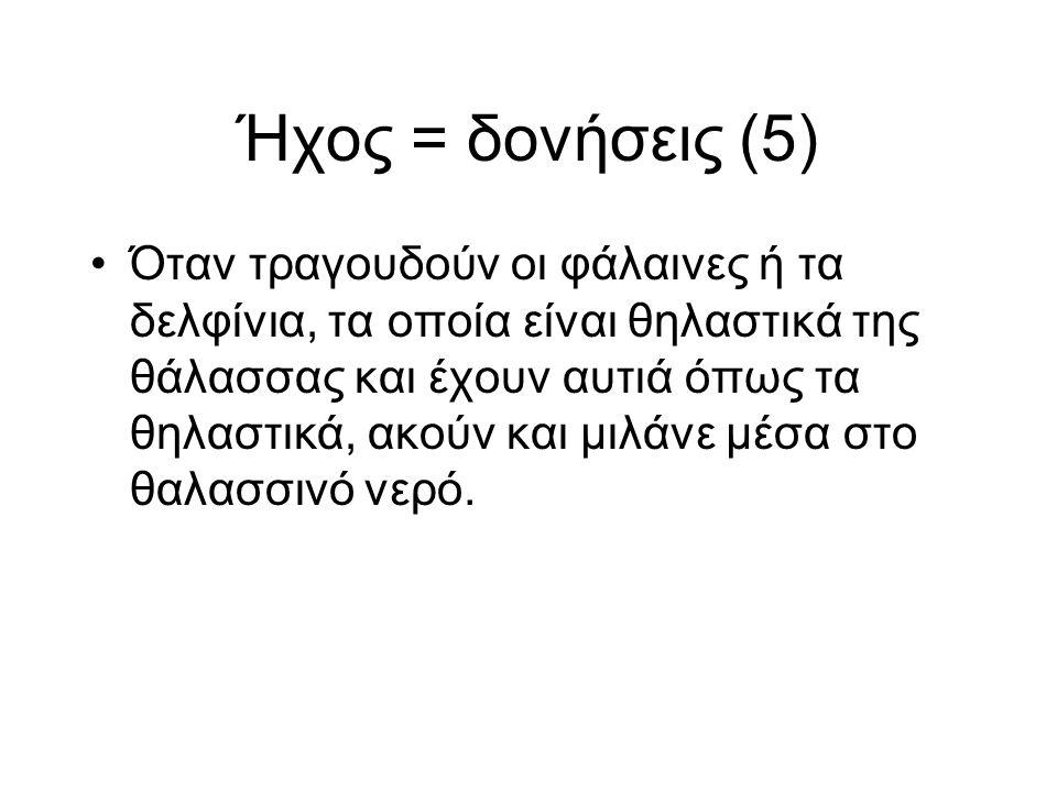 Ήχος = δονήσεις (5)