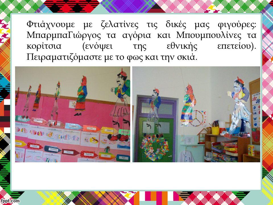 Φτιάχνουμε με ζελατίνες τις δικές μας φιγούρες: ΜπαρμπαΓιώργος τα αγόρια και Μπουμπουλίνες τα κορίτσια (ενόψει της εθνικής επετείου).