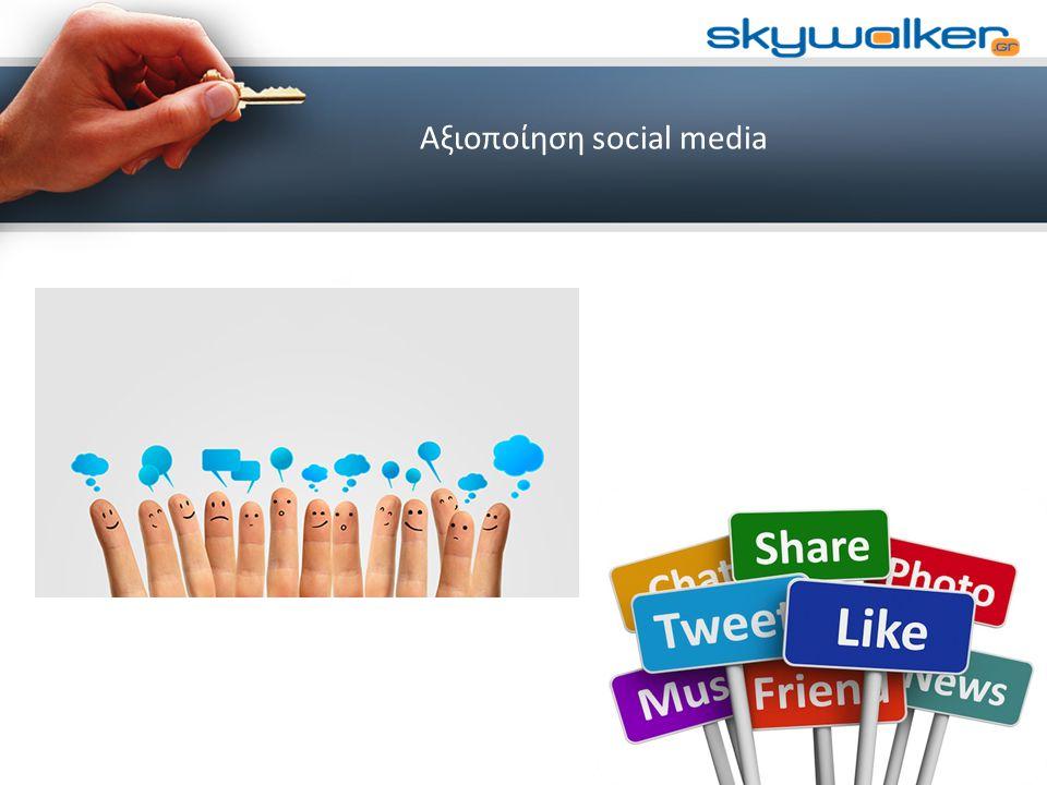 Αξιοποίηση social media