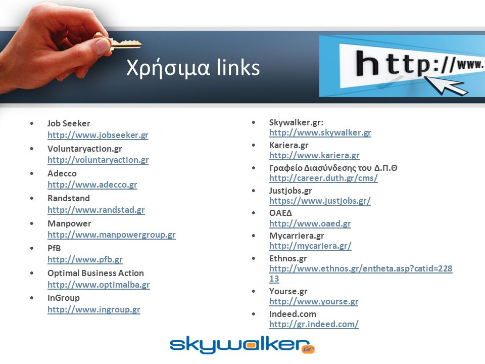 Χρήσιμα links Job Seeker http://www.jobseeker.gr
