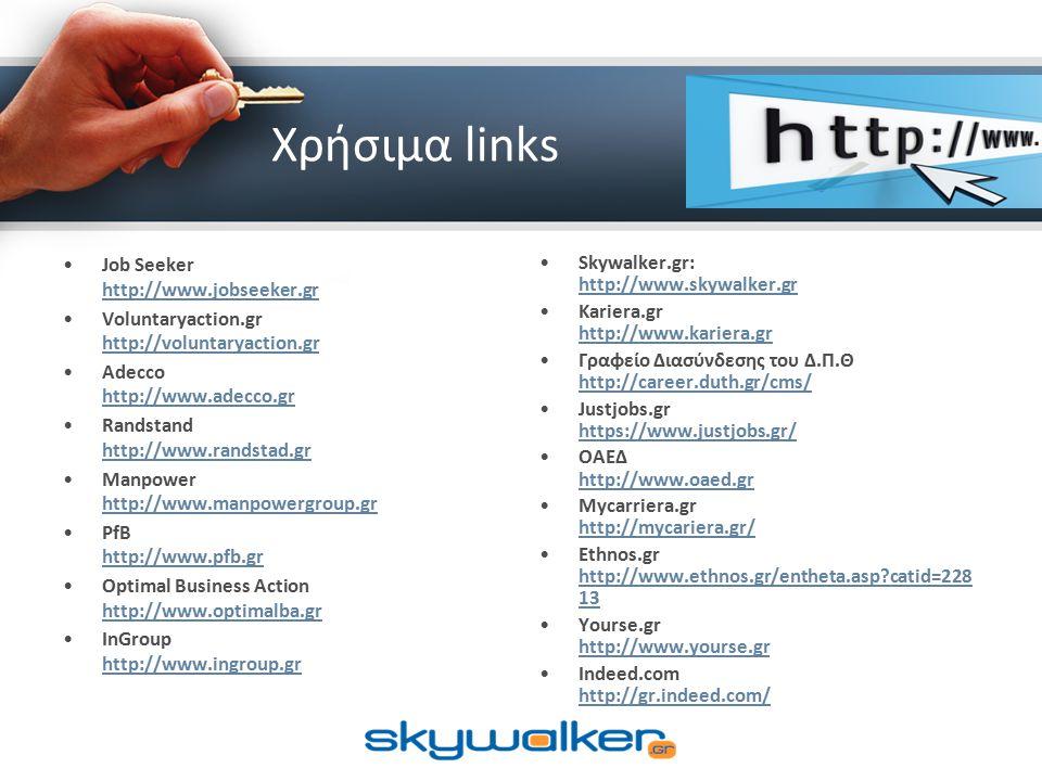 Χρήσιμα links Job Seeker http://www.jobseeker.gr