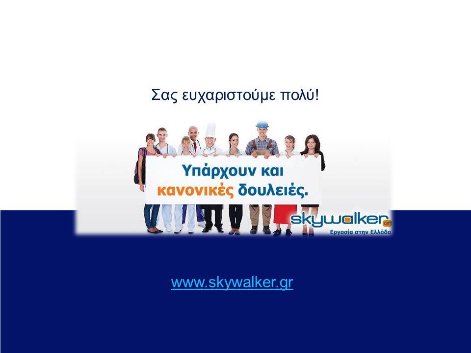 Σας ευχαριστούμε πολύ! www.skywalker.gr