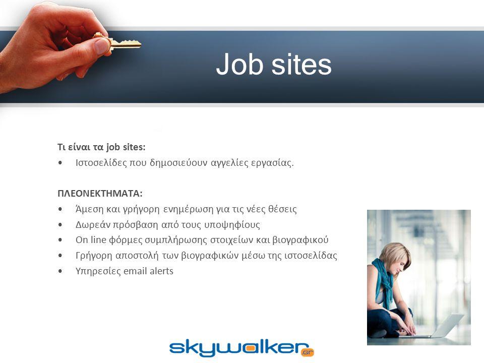Job sites Τι είναι τα job sites: