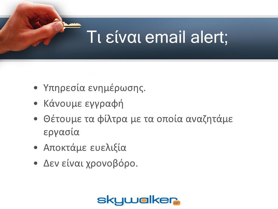 Τι είναι email alert; Υπηρεσία ενημέρωσης. Κάνουμε εγγραφή