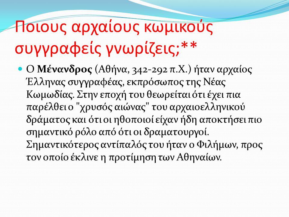 Ποιους αρχαίους κωμικούς συγγραφείς γνωρίζεις;**