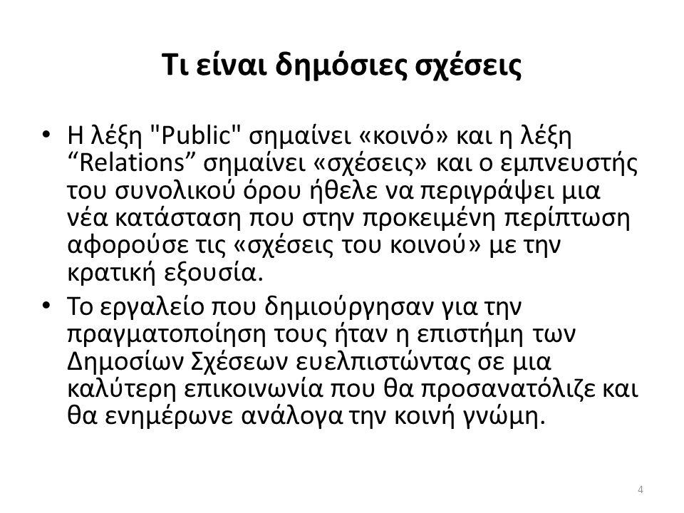 Τι είναι δημόσιες σχέσεις