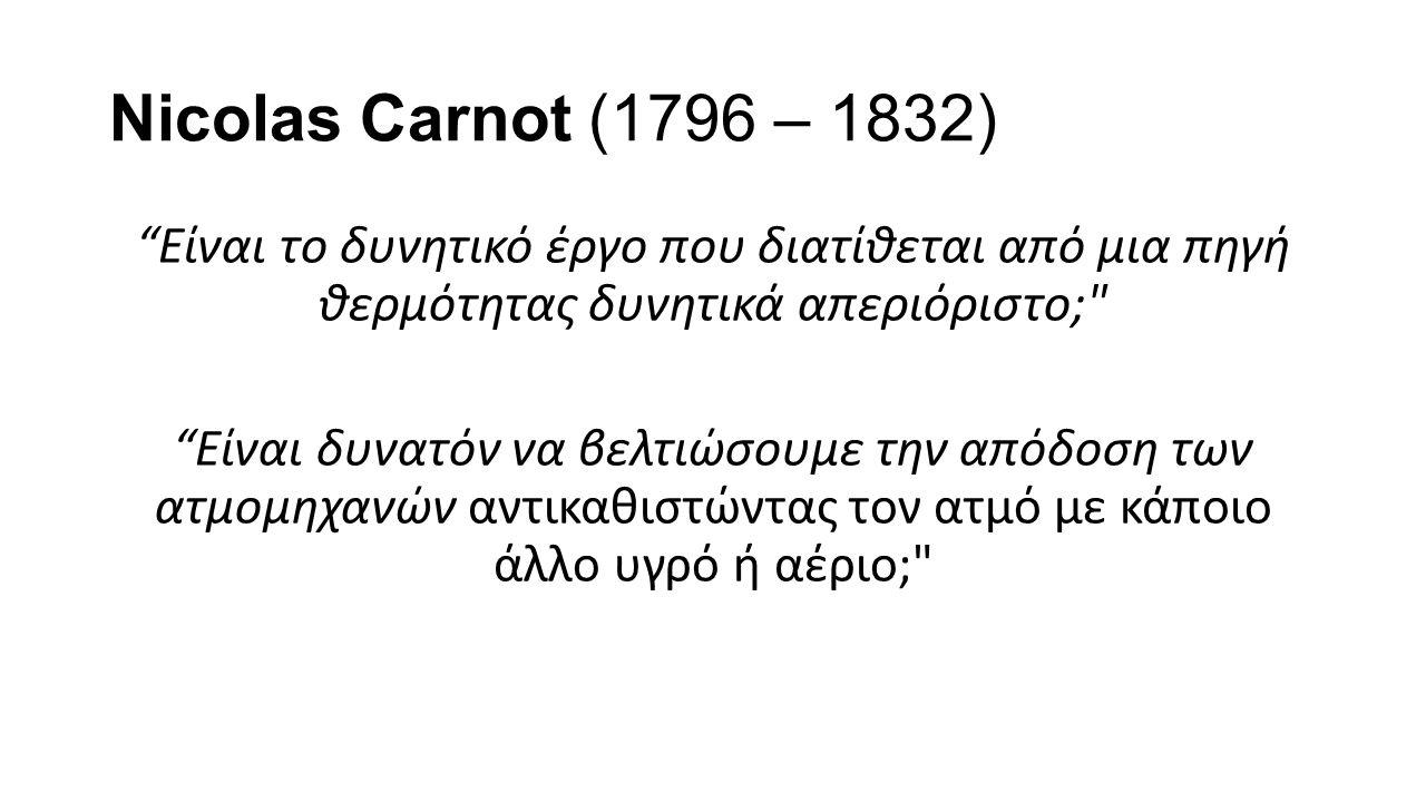 Nicolas Carnot (1796 – 1832)