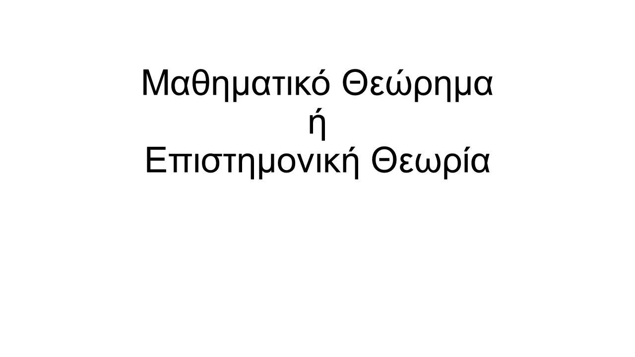 Μαθηματικό Θεώρημα ή Επιστημονική Θεωρία