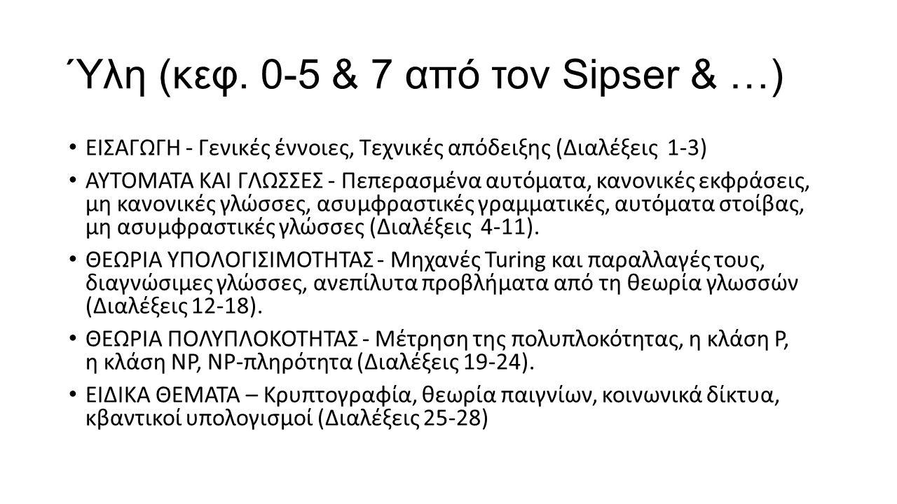Ύλη (κεφ. 0-5 & 7 από τον Sipser & …)