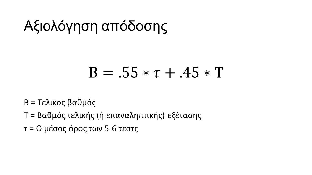 Β=.55∗𝜏+.45∗Τ Αξιολόγηση απόδοσης Β = Τελικός βαθμός
