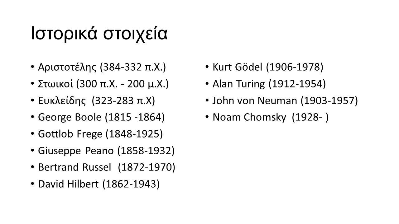 Ιστορικά στοιχεία Αριστοτέλης (384‐332 π.Χ.)