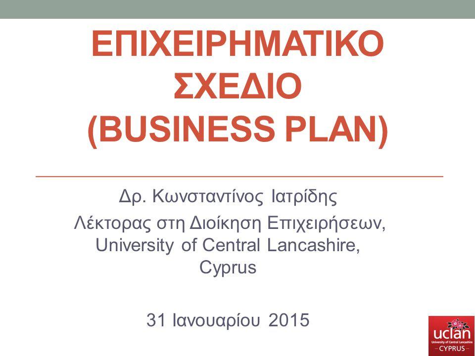 Επιχειρηματικο σχεδιο (business plan)