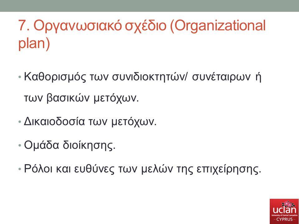 7. Οργανωσιακό σχέδιο (Organizational plan)