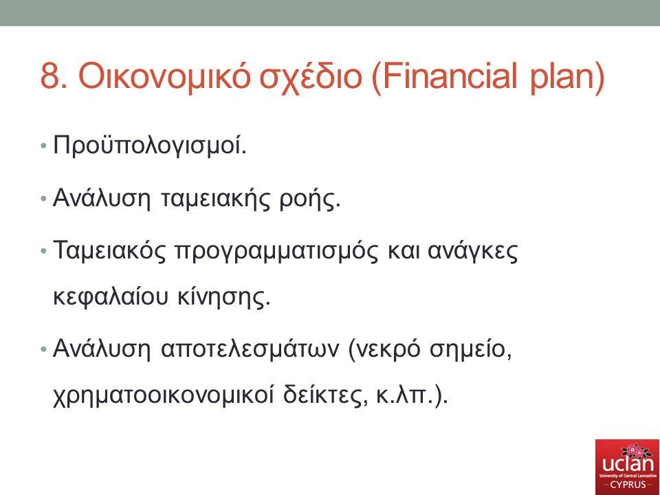 8. Οικονομικό σχέδιο (Financial plan)