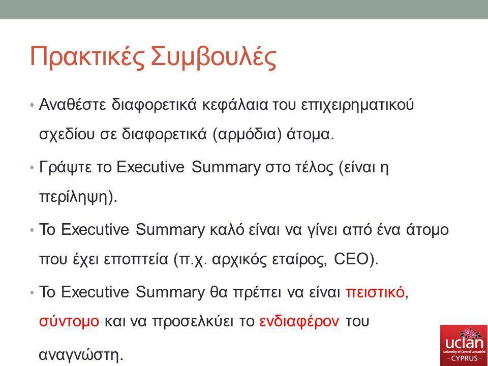 Πρακτικές Συμβουλές Αναθέστε διαφορετικά κεφάλαια του επιχειρηματικού σχεδίου σε διαφορετικά (αρμόδια) άτομα.