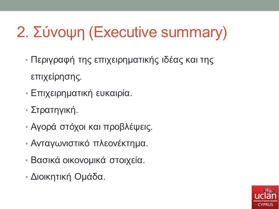 2. Σύνοψη (Executive summary)
