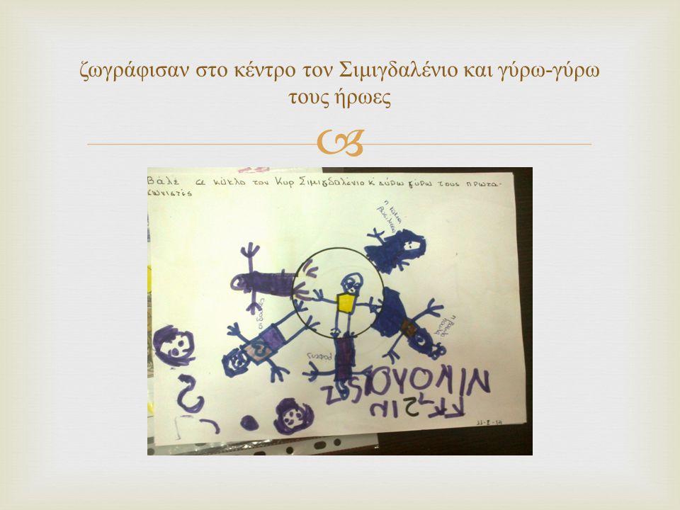 ζωγράφισαν στο κέντρο τον Σιμιγδαλένιο και γύρω-γύρω τους ήρωες