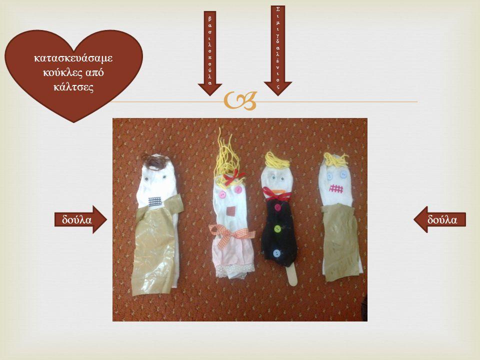 κατασκευάσαμε κούκλες από κάλτσες