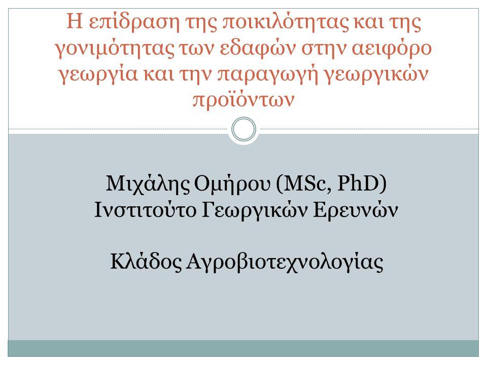 Μιχάλης Ομήρου (MSc, PhD) Ινστιτούτο Γεωργικών Ερευνών