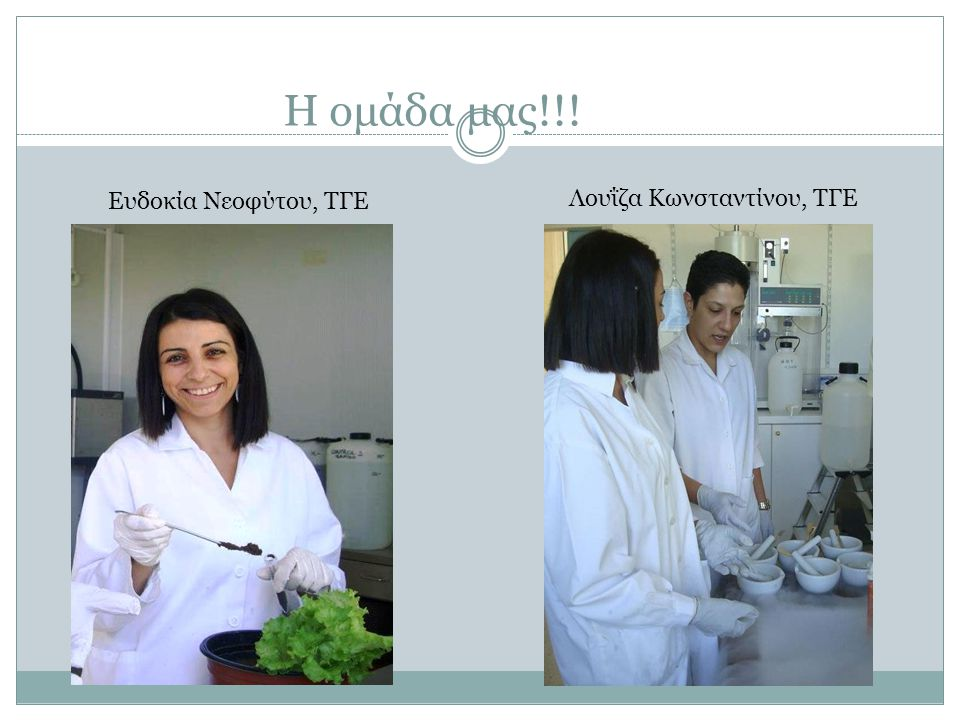 Η ομάδα μας!!! Ευδοκία Νεοφύτου, ΤΓΕ Λουΐζα Κωνσταντίνου, ΤΓΕ