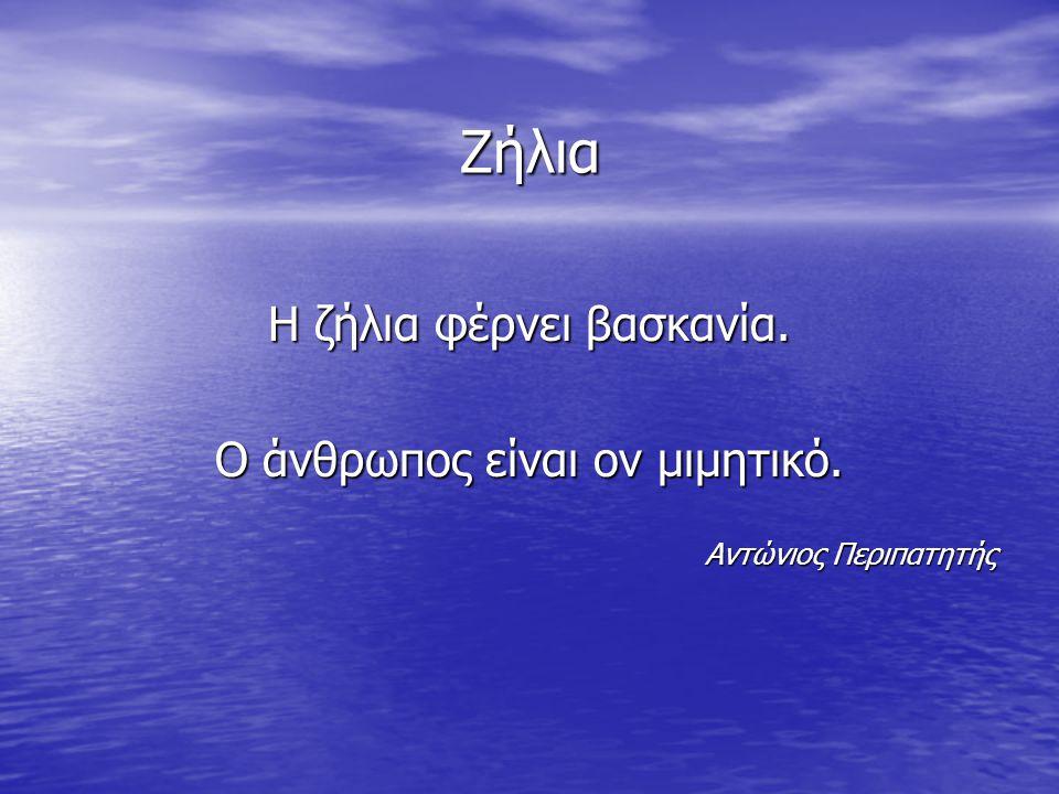 Ζήλια Η ζήλια φέρνει βασκανία. Ο άνθρωπος είναι ον μιμητικό.