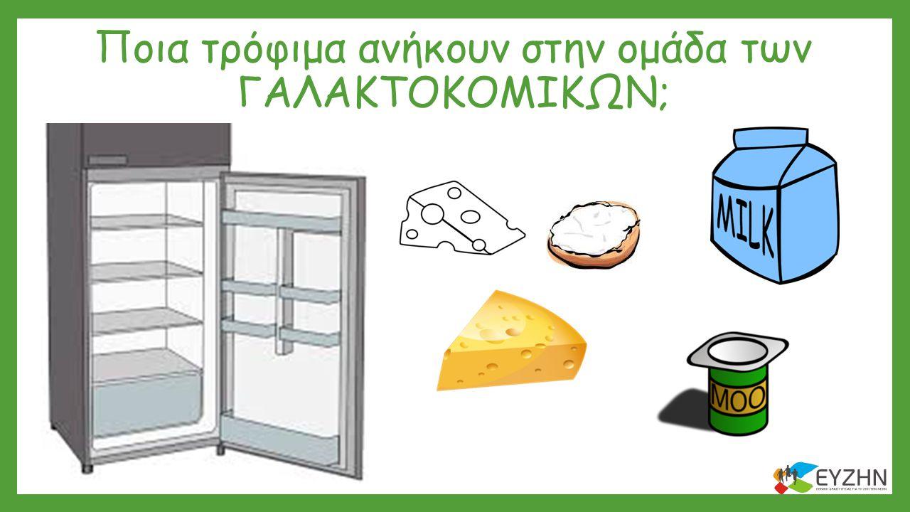 Ποια τρόφιμα ανήκουν στην ομάδα των ΓΑΛΑΚΤΟΚΟΜΙΚΩΝ;