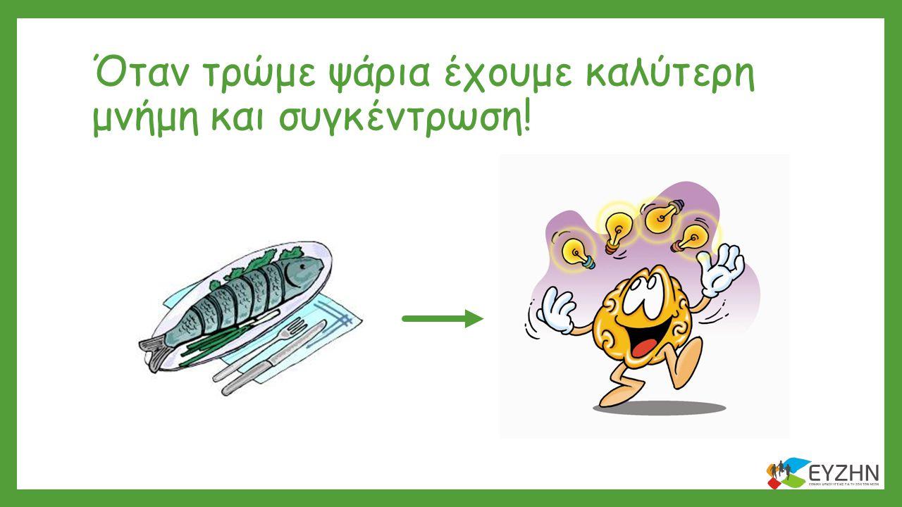 Όταν τρώμε ψάρια έχουμε καλύτερη μνήμη και συγκέντρωση!