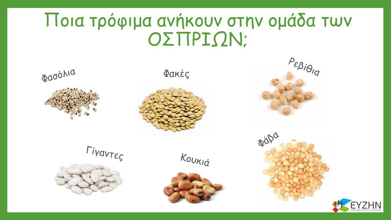 Ποια τρόφιμα ανήκουν στην ομάδα των ΟΣΠΡΙΩΝ;