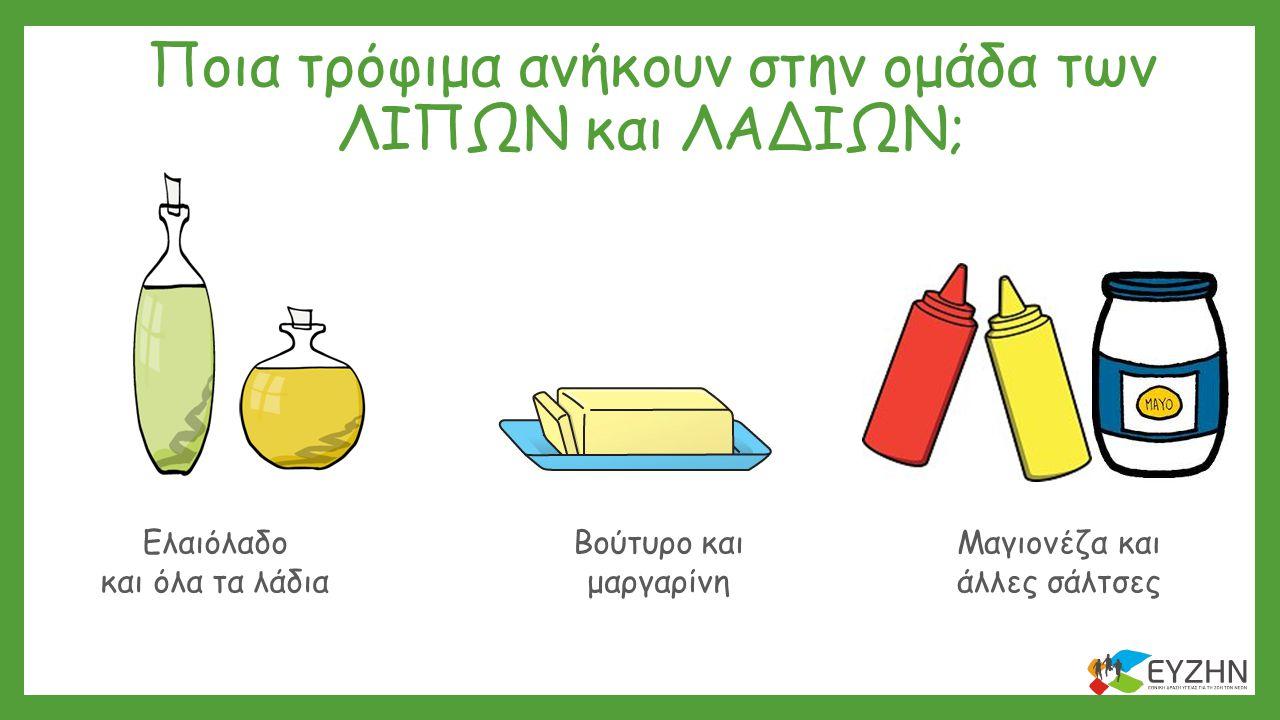 Ποια τρόφιμα ανήκουν στην ομάδα των ΛΙΠΩΝ και ΛΑΔΙΩΝ;