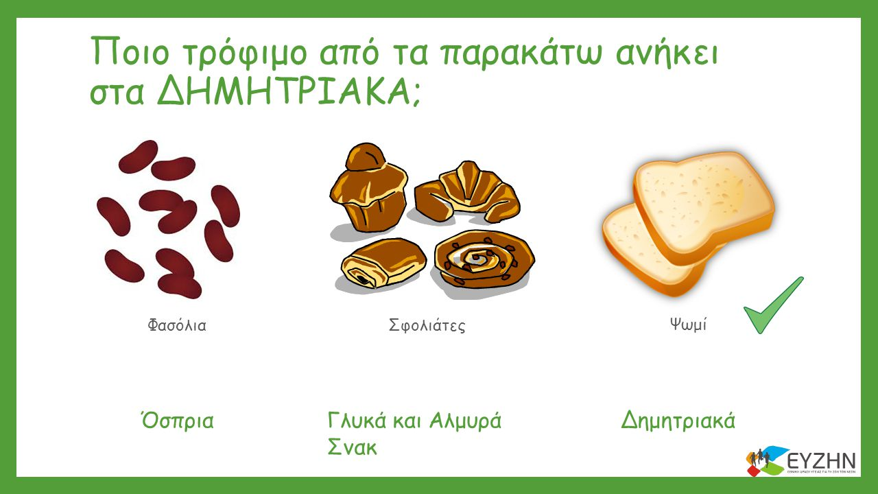Ποιο τρόφιμο από τα παρακάτω ανήκει στα ΔΗΜΗΤΡΙΑΚΑ;