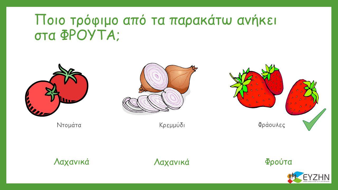 Ποιο τρόφιμο από τα παρακάτω ανήκει στα ΦΡΟΥΤΑ;