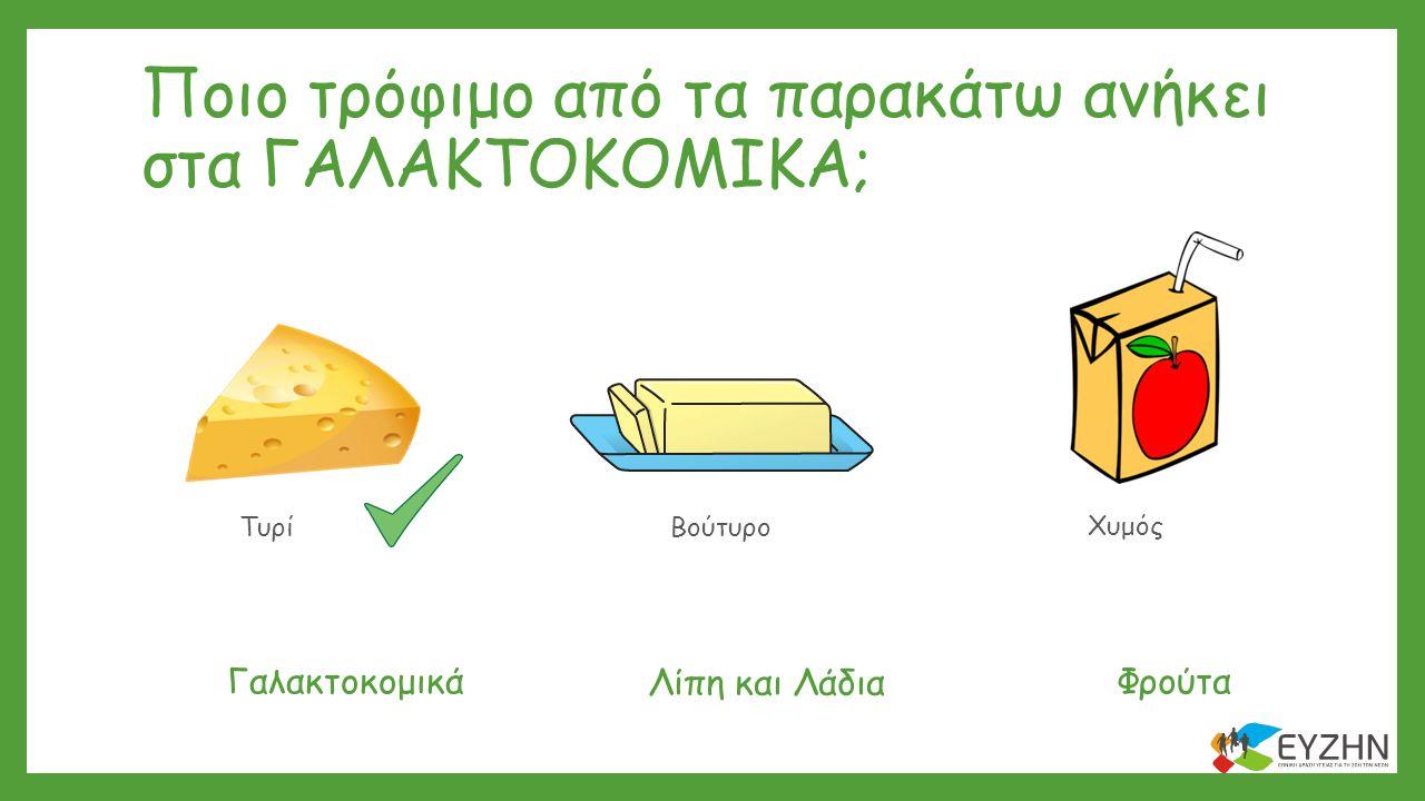 Ποιο τρόφιμο από τα παρακάτω ανήκει στα ΓΑΛΑΚΤΟΚΟΜΙΚΑ;