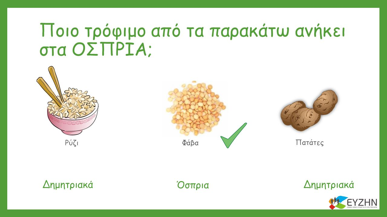 Ποιο τρόφιμο από τα παρακάτω ανήκει στα ΟΣΠΡΙΑ;