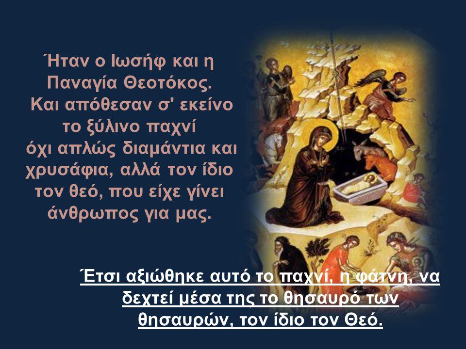 Ήταν ο Ιωσήφ και η Παναγία Θεοτόκος