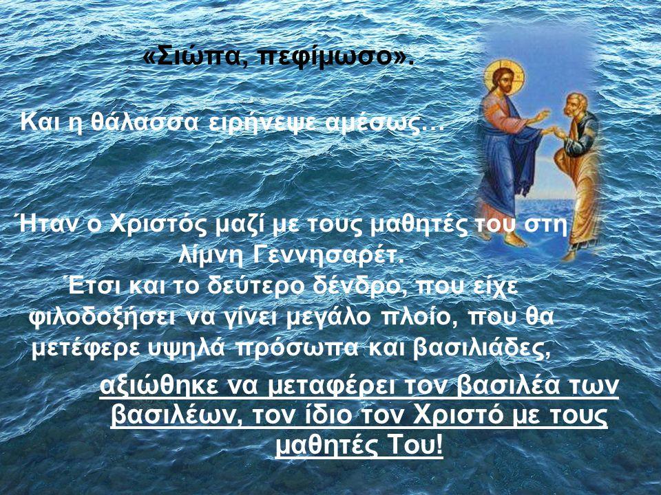 «Σιώπα, πεφίμωσο». Και η θάλασσα ειρήνεψε αμέσως…