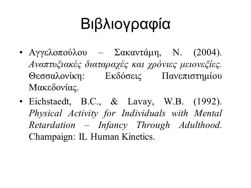 Βιβλιογραφία Aγγελοπούλου – Σακαντάμη, Ν. (2004). Αναπτυξιακές διαταραχές και χρόνιες μειονεξίες. Θεσσαλονίκη: Εκδόσεις Πανεπιστημίου Μακεδονίας.