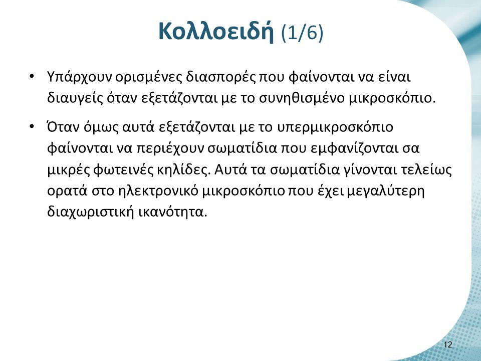 Κολλοειδή (2/6)