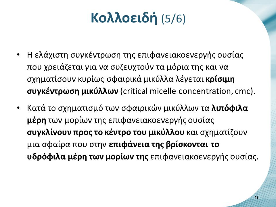 Κολλοειδή (6/6)