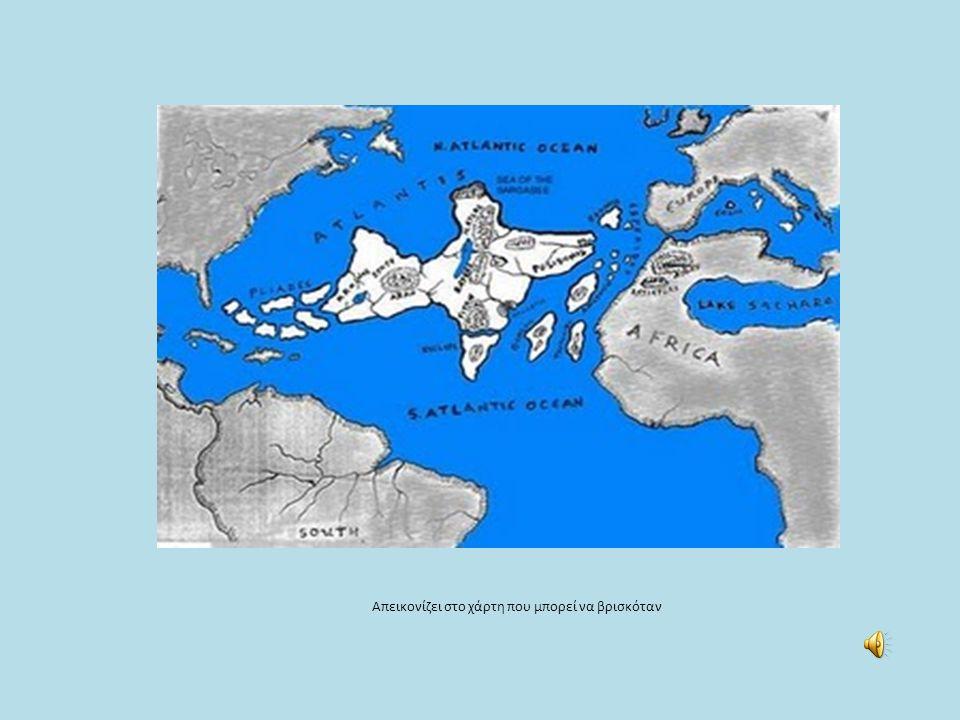 Απεικονίζει στο χάρτη που μπορεί να βρισκόταν