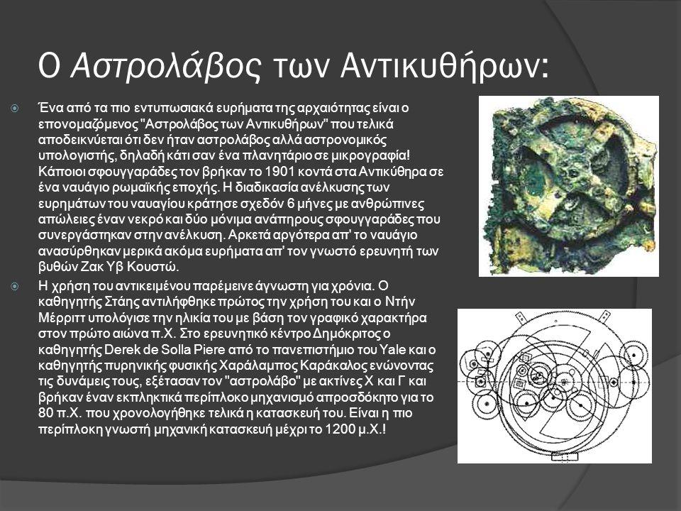 Ο Αστρολάβος των Αντικυθήρων: