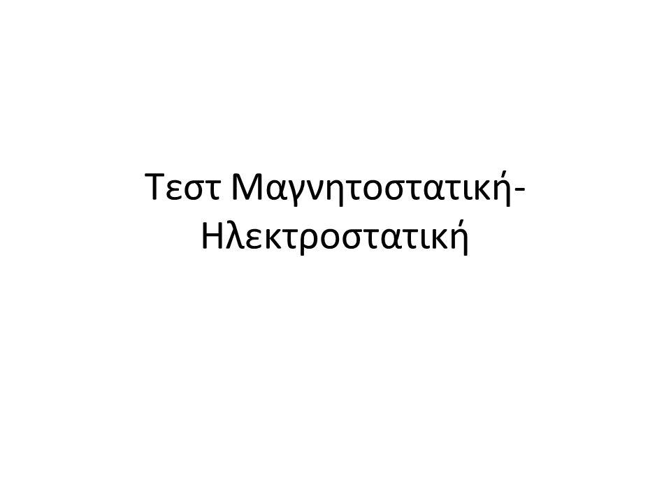 Τεστ Μαγνητοστατική-Ηλεκτροστατική